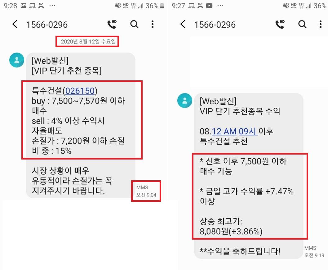 [VIP 수익인증] 특수건설 7.22% 이상 수익