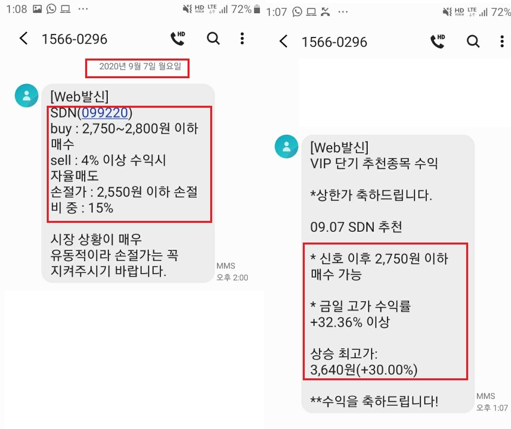 [VIP 수익인증] SDN 32% 이상 수익
